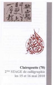 Stage de calligraphie à Clairegoutte